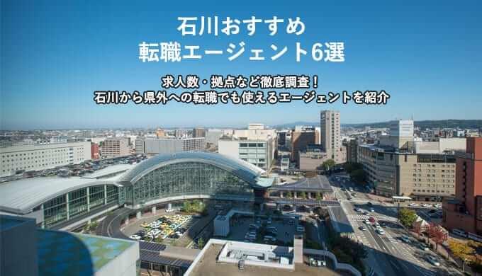 石川おすすめ転職エージェント6選
