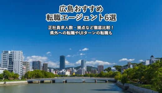 【転職のプロが監修】広島の転職エージェントおすすめ10選|正社員求人数・拠点など徹底比較!県外への転職やUIターンの転職も