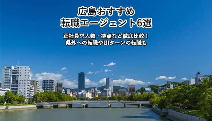 広島おすすめ転職エージェント6選