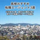 島根おすすめ転職エージェント3選