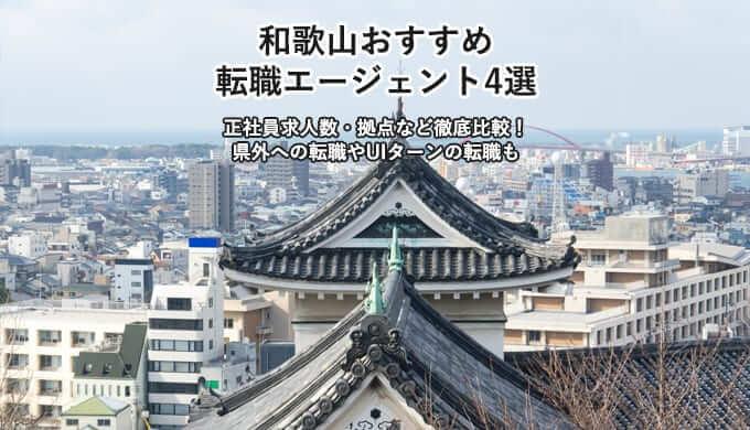 和歌山おすすめ転職エージェント4選
