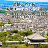 奈良おすすめ転職エージェント3選
