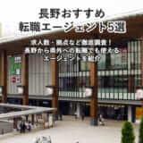 長野おすすめ転職エージェント5選