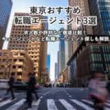 東京おすすめ転職エージェント3選
