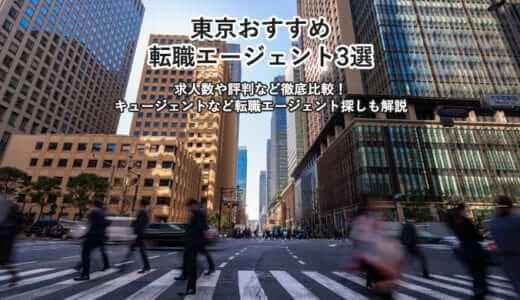 【東京おすすめ転職エージェント3選】求人数や評判など徹底比較!転職エージェント探しができるサイトも解説