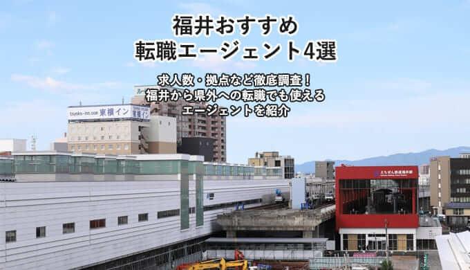 福井おすすめ転職エージェント4選