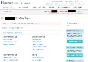 リクルートスタッフィングのマイページ画面