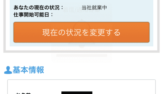 スタッフサービスのマイページ画面