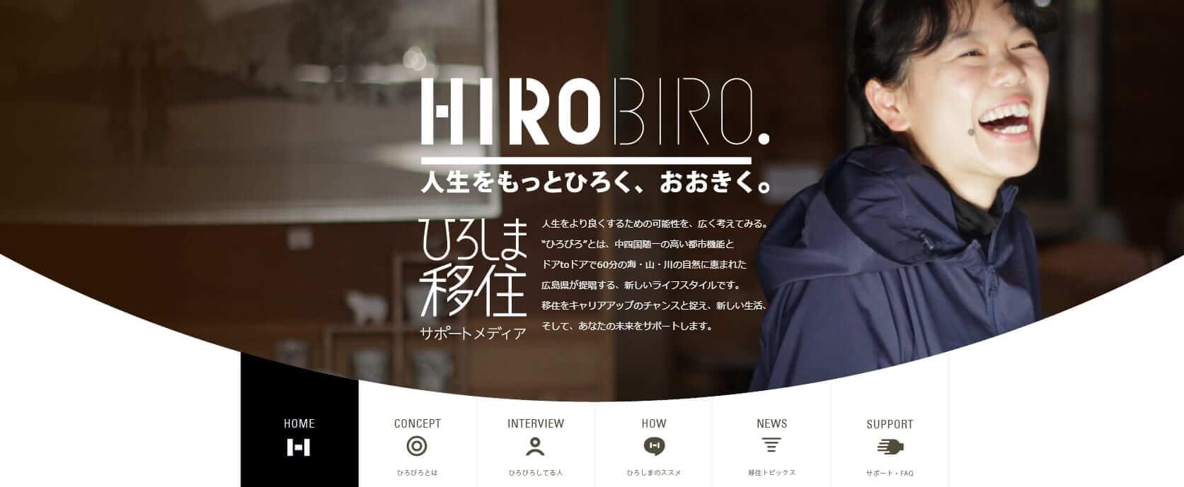 HIROBIRO(広島移住サポートメディア)