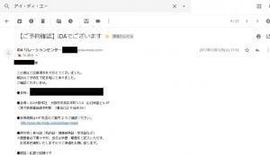 iDA(アイ・ディ・エー)からのメール