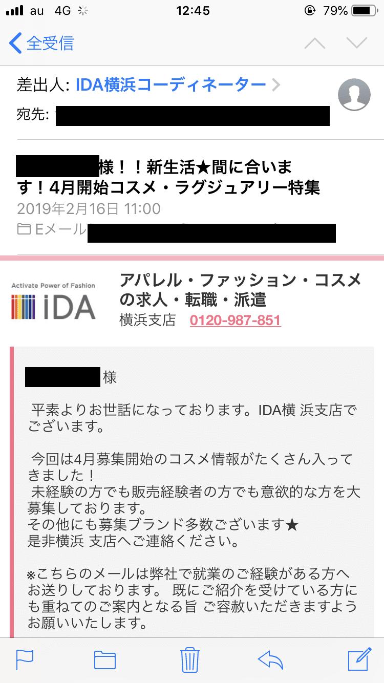 iDA(アパレル派遣)口コミ3