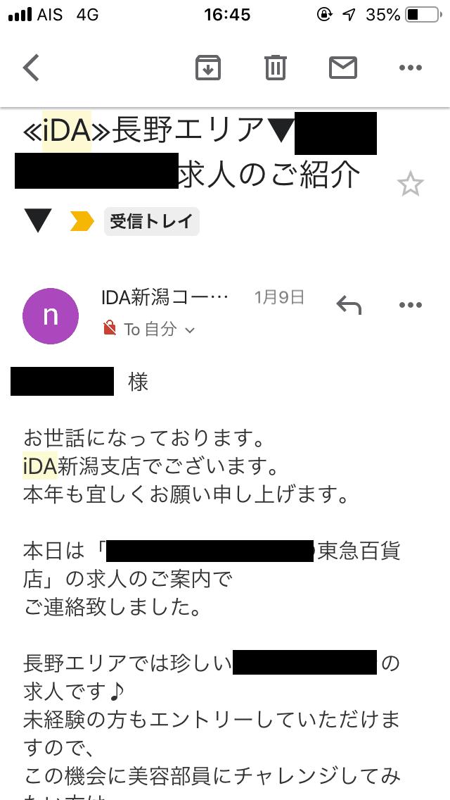 iDA(アパレル派遣)口コミ4