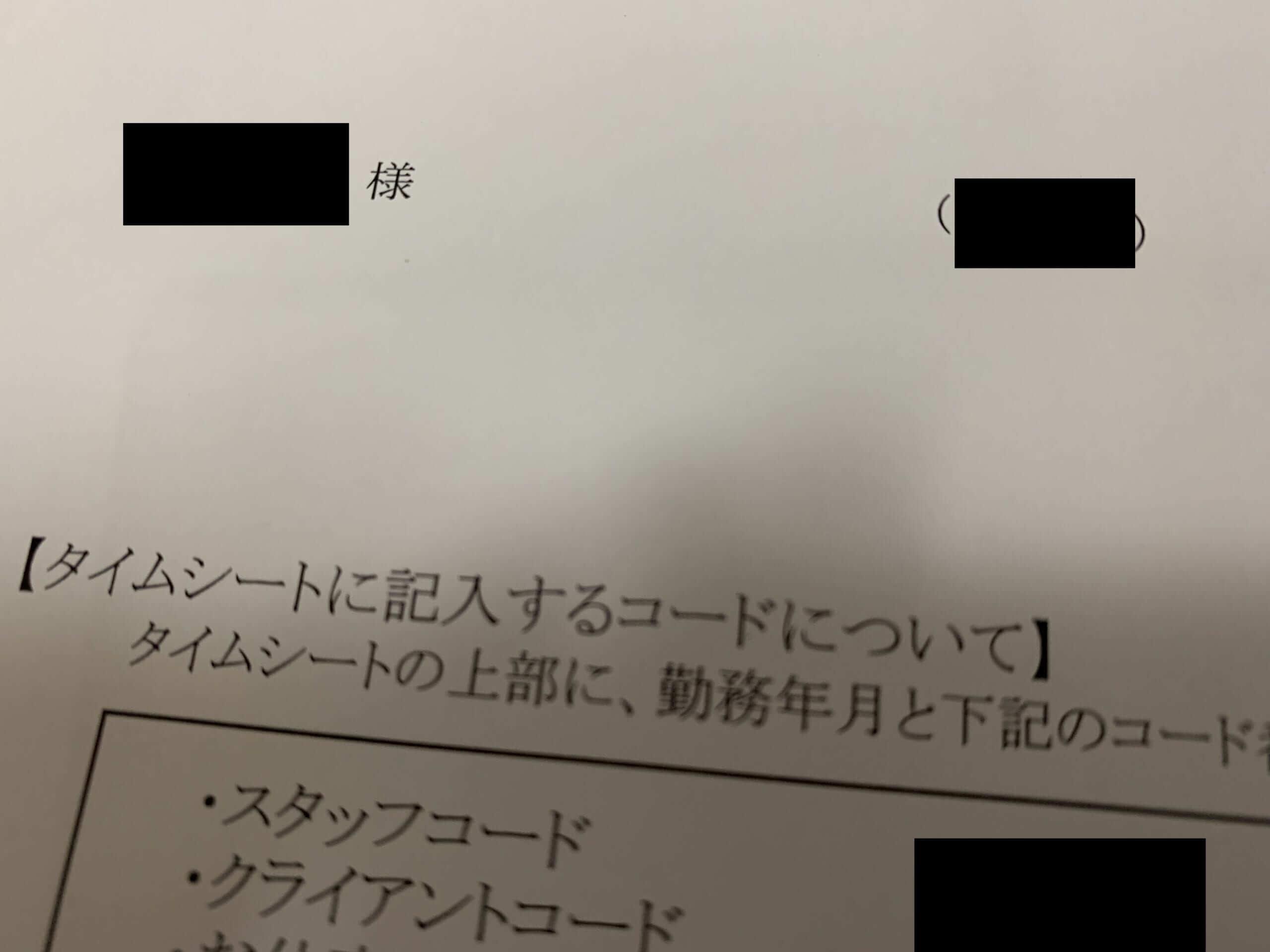 iDA(アパレル派遣会社)口コミ5