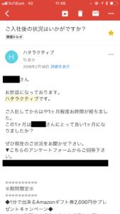 ハタラクティブからのメール