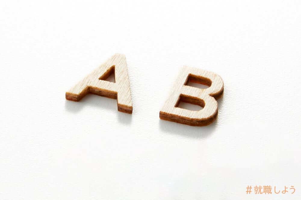 就労継続支援A型B型