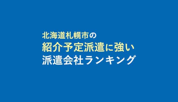 北海道札幌市の紹介予定派遣に強い派遣会社ランキング