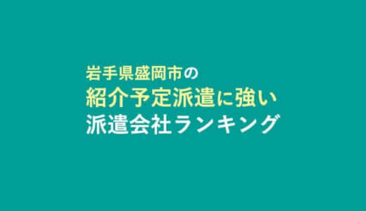 岩手県盛岡市の紹介予定派遣に強い派遣会社ランキング