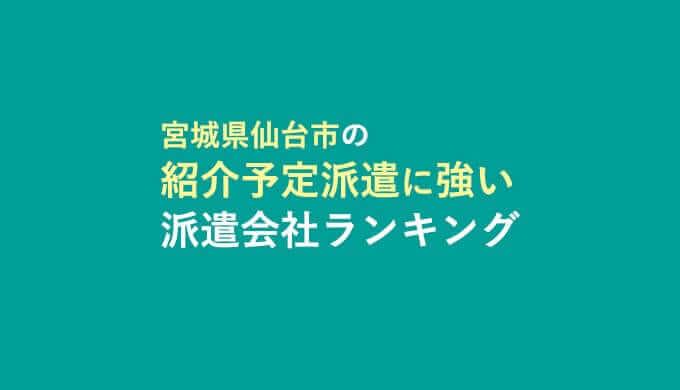 宮城県仙台市の紹介予定派遣に強い派遣会社ランキング