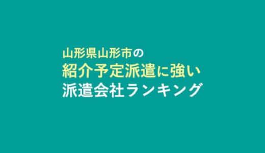 山形県山形市の紹介予定派遣に強い派遣会社ランキング