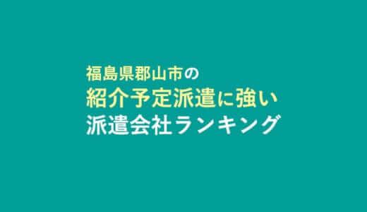 福島県郡山市の紹介予定派遣に強い派遣会社ランキング