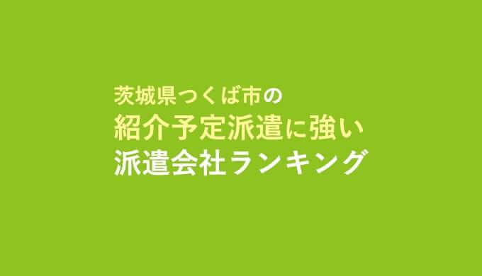 茨城県つくば市の紹介予定派遣に強い派遣会社ランキング