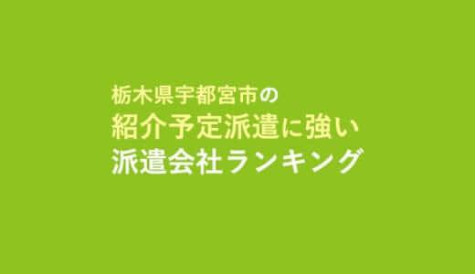 栃木県宇都宮市の紹介予定派遣に強い派遣会社ランキング