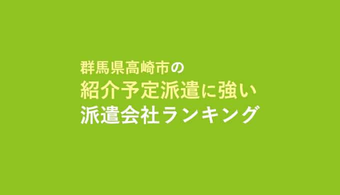 群馬県高崎市の紹介予定派遣に強い派遣会社ランキング