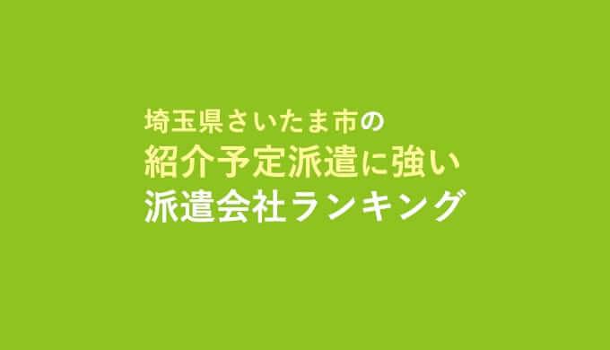 埼玉県さいたま市の紹介予定派遣ランキング