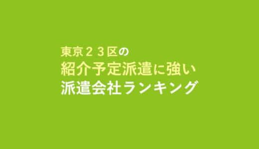 東京23区の紹介予定派遣に強い派遣会社ランキング