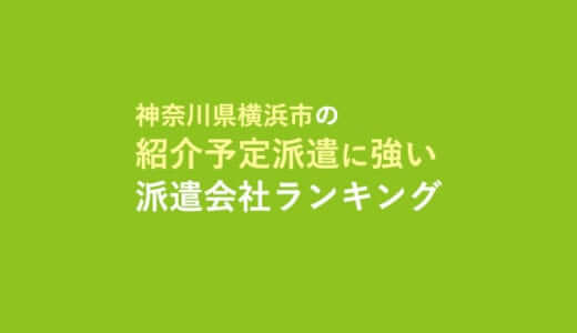 神奈川県横浜市の紹介予定派遣に強い派遣会社ランキング