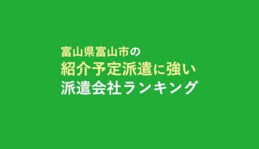 富山県富山市の紹介予定派遣に強い派遣会社ランキング