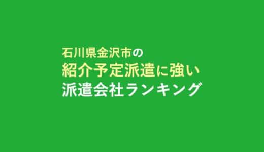 石川県金沢市の紹介予定派遣に強い派遣会社ランキング