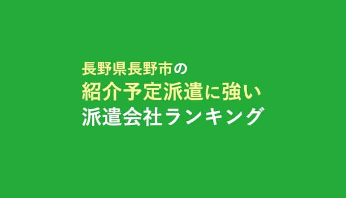 長野県長野市の紹介予定派遣に強い派遣会社ランキング
