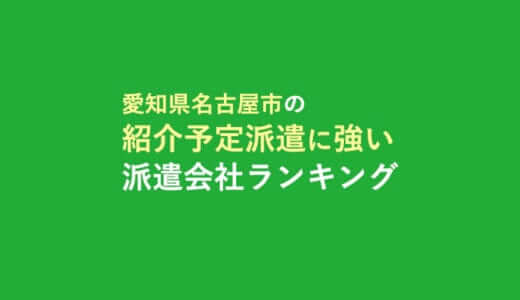 愛知県名古屋市の紹介予定派遣に強い派遣会社ランキング