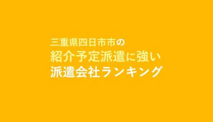 三重県四日市市の紹介予定派遣に強い派遣会社ランキング