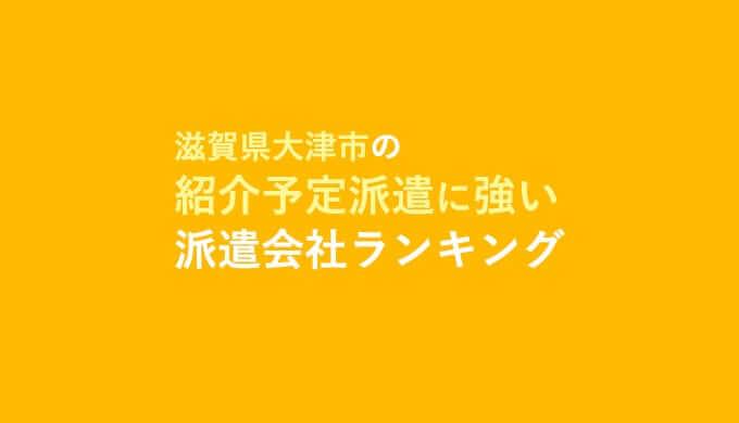 滋賀県大津市の紹介予定派遣に強い派遣会社ランキング