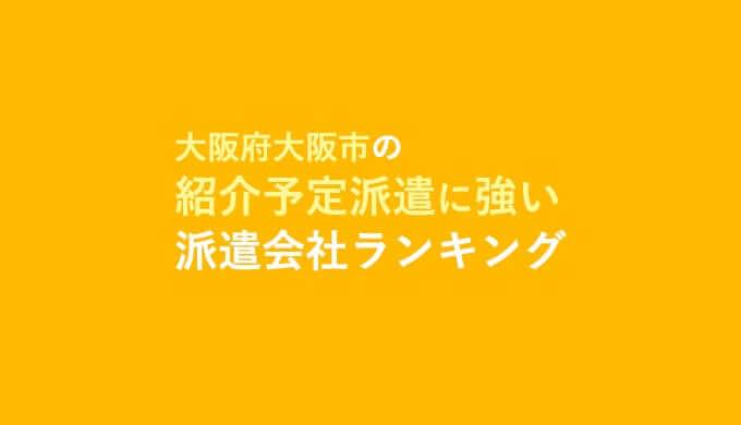 大阪府大阪市の紹介予定派遣に強い派遣会社ランキング