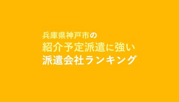 兵庫県神戸市の紹介予定派遣に強い派遣会社ランキング