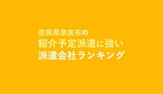 奈良県奈良市の紹介予定派遣に強い派遣会社ランキング