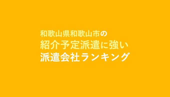 和歌山県和歌山市の紹介予定派遣に強い派遣会社ランキング