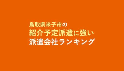 鳥取県米子市の紹介予定派遣に強い派遣会社ランキング