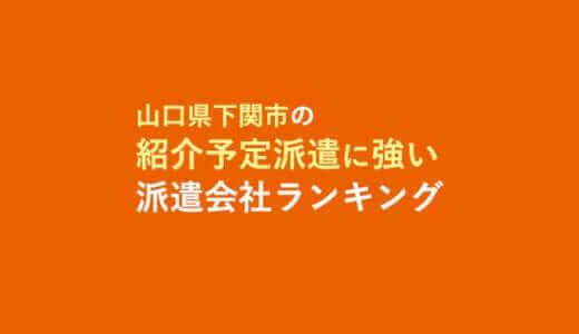 山口県下関市の紹介予定派遣に強い派遣会社ランキング