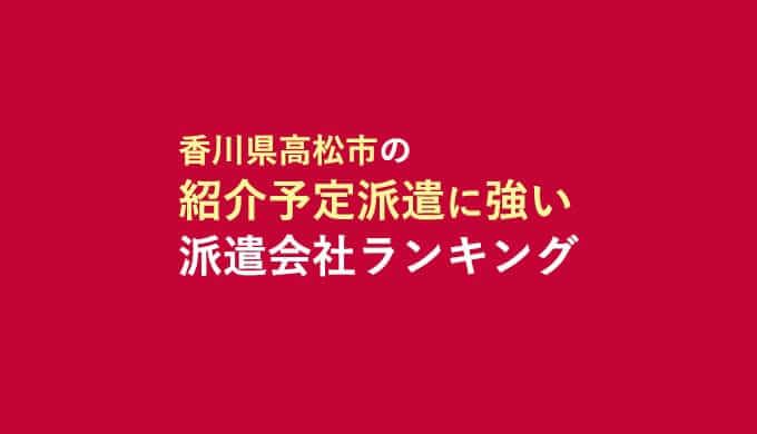 香川県高松市の紹介予定派遣に強い派遣会社ランキング