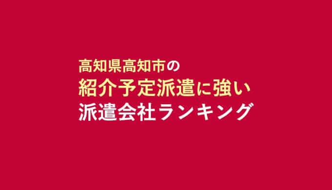 高知県高知市の紹介予定派遣ランキング