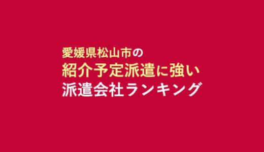 愛媛県松山市の紹介予定派遣に強い派遣会社ランキング