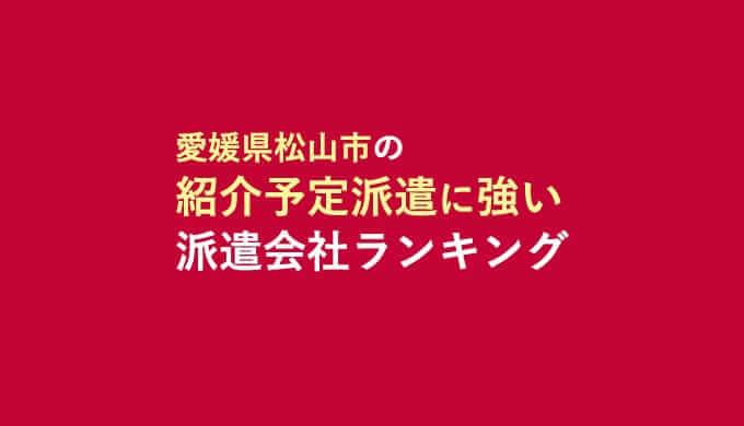 愛媛県松山市の紹介予定派遣ランキング