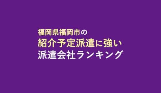 福岡県福岡市の紹介予定派遣に強い派遣会社ランキング
