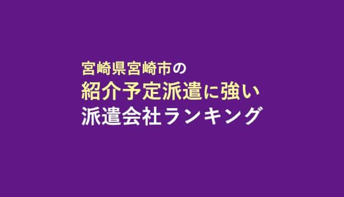 宮崎県宮崎市の紹介予定派遣ランキング
