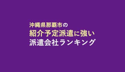 沖縄県那覇市の紹介予定派遣に強い派遣会社ランキング