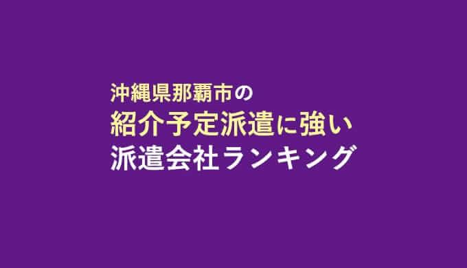 沖縄県那覇市の紹介予定派遣ランキング